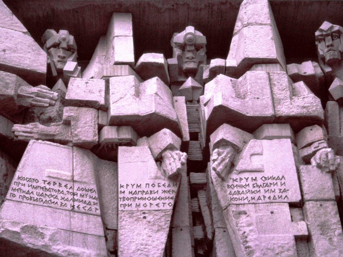 болгария монумент