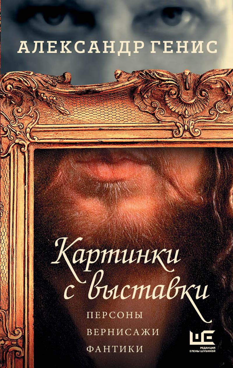 aleksandr-genis-kamasutra-knizhnika