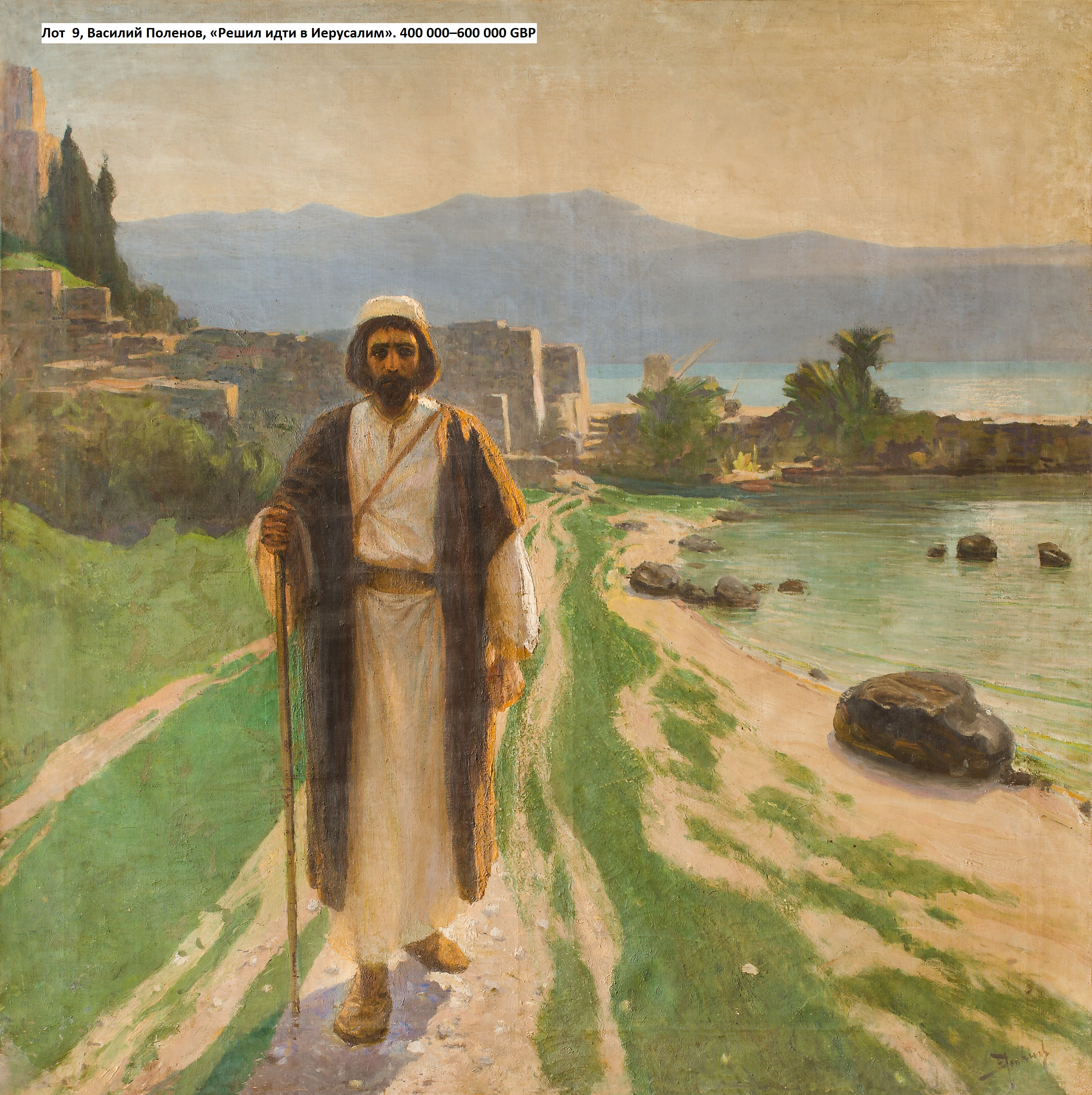 Lot 9 Vasily Polenov He Resolutely Set Out for Jerusalem 1